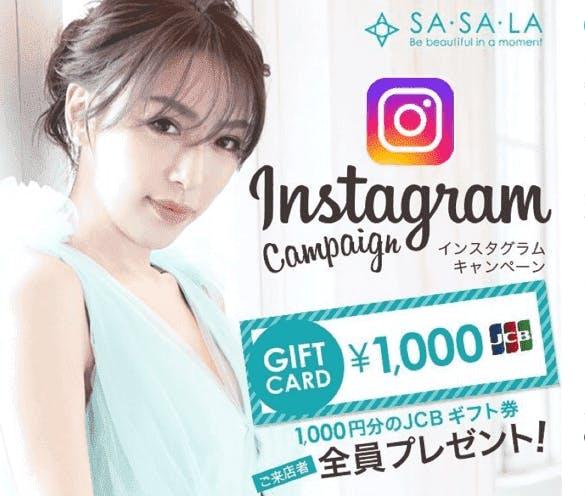 sasala(ササラ)のインスタ限定キャンペーンを紹介
