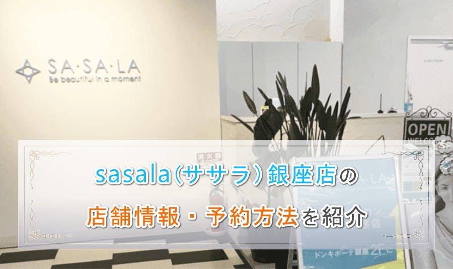 sasala(ササラ)銀座店の店舗情報・予約方法を紹介