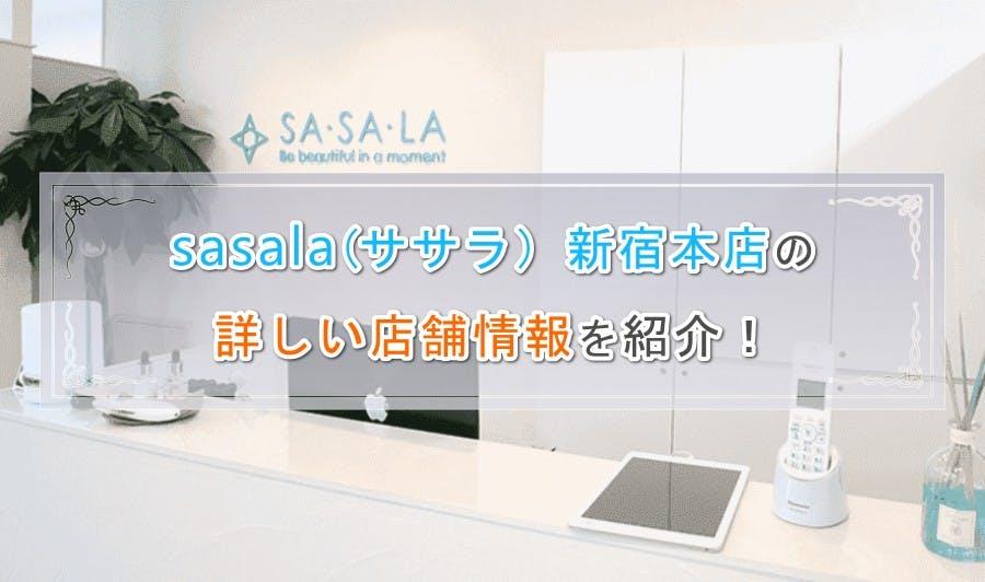 sasala(ササラ)新宿本店の詳しい店舗情報を紹介!
