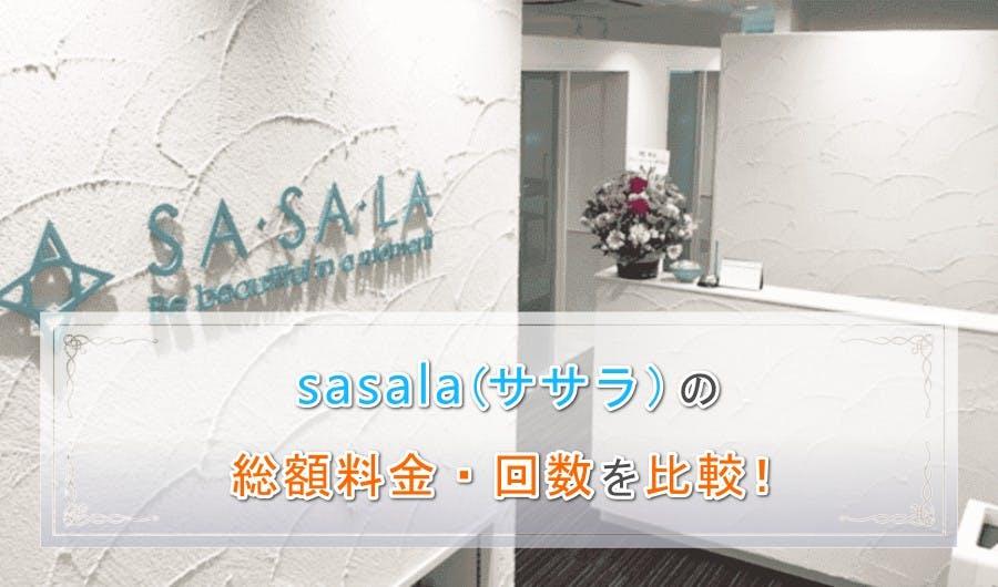 sasala(ササラ)の総額料金・回数を比較!