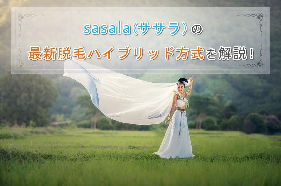 sasala(ササラ)の最新ハイブリッド脱毛方式を解説!